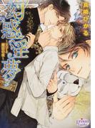幻惑淫夢 王子と魔法の夜 (プリズム文庫)(プリズム文庫)