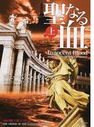 聖なる血 上 (マグノリアブックス <血の騎士団>シリーズ)