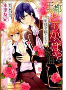 王都とりかへばや物語 男装令嬢と王子 (MISSY COMICS)(ミッシィコミックス)