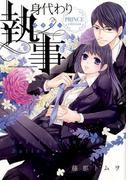 身代わり執事PRINCE edition (MISSY COMICS)