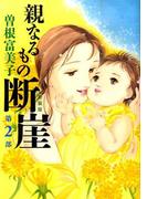 親なるもの 断崖 第2部 新装版 (MISSY COMICS)(ミッシィコミックス)