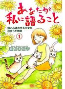 あなたが私に語ること 猫と心通わせる少女が出会った物語 1 (コミック ねこぱんちコミックス)(ねこぱんちコミックス)