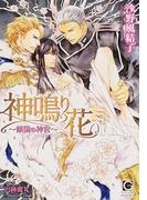 神鳴り花 傾国の神官 (ガッシュ文庫)(ガッシュ文庫)