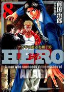 HERO 8 アカギの遺志を継ぐ男 (近代麻雀コミックス)(近代麻雀コミックス)