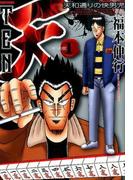 天 1 天和通りの快男児 新装版 (近代麻雀コミックス)(近代麻雀コミックス)