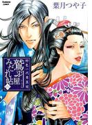好色一代男異聞鷲羽屋みだれ帖 2 (BUNKASHA COMICS)(ぶんか社コミックス)