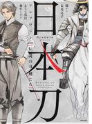 日本刀アンソロジー 伝説の刀剣たち (BUNKASHA COMICS)(ぶんか社コミックス)