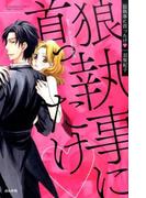 狼執事に首ったけ♥ (BUNKASHA COMICS)(ぶんか社コミックス)