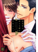 試着室の淫らな紳士 (花音コミックス)