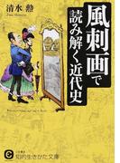 風刺画で読み解く近代史 (知的生きかた文庫 CULTURE)(知的生きかた文庫)