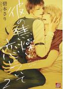 彼の焦燥と恋について 2 (ドラコミックス)