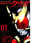 仮面ライダークウガ 01 (HCヒーローズコミックス)