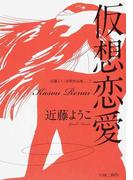 仮想恋愛 (近藤ようこ初期作品集)