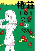 椿荘101号室(2)(EDEN)