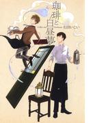 珈琲と白昼夢(avarus SERIES(ブレイドコミックスアヴァルス))