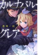 カルナバルグレア(BLADE COMICS(ブレイドコミックス))