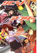 リピートアフターミー(2)(BLADE COMICS(ブレイドコミックス))