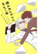 嫌われたがりの先生と猫(uvu)