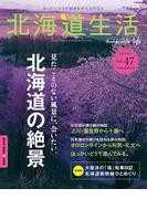 北海道生活 2015年6-7月号