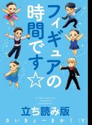 フィギュアの時間です☆ 立ち読み版(朝日新聞出版)