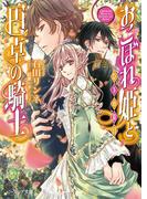 おこぼれ姫と円卓の騎士11 臣下の役目(B's‐LOG文庫)