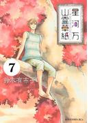 星河万山霊草紙(7)