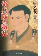 奇兵隊の叛乱(集英社文庫)