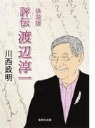 決定版 評伝 渡辺淳一(集英社文庫)