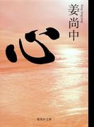 心(集英社文庫)