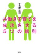 共働き子育てを成功させる5つの鉄則(集英社ビジネス書)