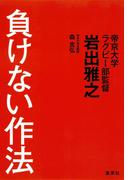 負けない作法(集英社ビジネス書)