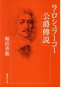 ラ・ロシュフーコー公爵傳説(集英社文庫)