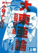 ゴーマニズム宣言SPECIAL 大東亜論第一部 巨傑誕生篇 上巻