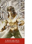 王たちの道 3 自由への架け橋 (新☆ハヤカワ・SF・シリーズ)