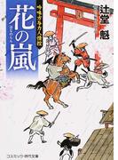 花の嵐 傑作長編時代小説