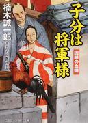 子分は将軍様 書下ろし長編時代小説 3 因縁の血闘 (コスミック・時代文庫)(コスミック・時代文庫)