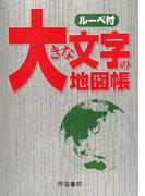 大きな文字の地図帳 7版