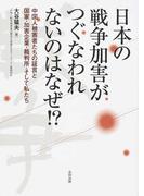 日本の戦争加害がつぐなわれないのはなぜ!? 中国人被害者たちの証言と国家・加害企業・裁判所・そして私たち