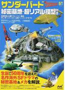 サンダーバード秘密基地・超リアル模型付き 全長50cm超!トレーシー島&サンダーバード1〜5号ペーパークラフト