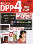 キヤノンDPP Ver.4完全マスター EOSユーザーのための わかりやすいケーススタディで新バージョンを実践的に解説 (GAKKEN CAMERA MOOK)(Gakken camera mook)