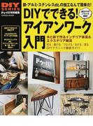 DIYでできる!アイアンワーク入門 鉄・アルミ・ステンレスetc.の加工なんて簡単だ! おしゃれなアイアン家具&小物作りを教えます! (GAKKEN MOOK DIY SERIES)(学研MOOK)