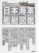 日本海軍艦艇図鑑 (学研ムック 超ワイド&精密図解)