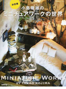 小島隆雄のミニチュアワークの世界 決定版 (Handmade Series)(Handmade Series)