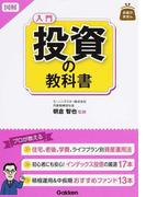 図解入門投資の教科書 (お金のきほん)(お金のきほん)