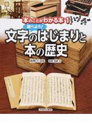 本のことがわかる本 1 調べよう!文字のはじまりと本の歴史