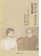 エリアーデ=クリアーヌ往復書簡 1972−1986