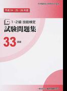 1・2級技能検定試験問題集 平成24・25・26年度33 塗装