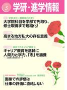 学研・進学情報2015年5月号