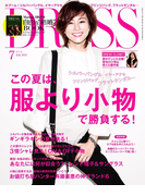 DRESS 2015年7月号