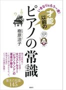いきなり&もう一度! 才能以前のピアノの常識(講談社の実用BOOK)